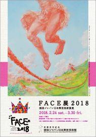Face2018